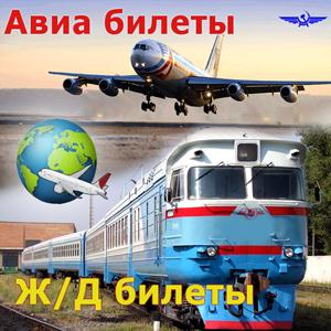 Авиа- и ж/д билеты Кабанска