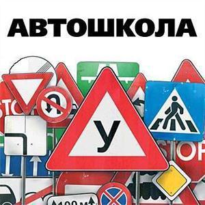 Автошколы Кабанска
