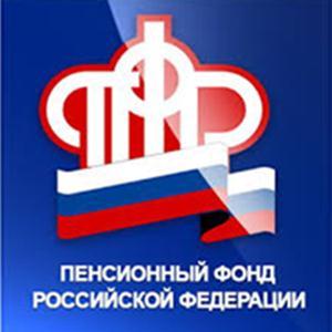 Пенсионные фонды Кабанска