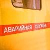 Аварийные службы в Кабанске