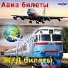 Авиа- и ж/д билеты в Кабанске