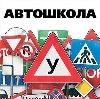 Автошколы в Кабанске