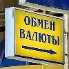 Обмен валют в Кабанске