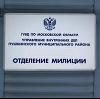 Отделения полиции в Кабанске
