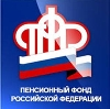 Пенсионные фонды в Кабанске