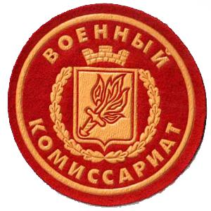 Военкоматы, комиссариаты Кабанска